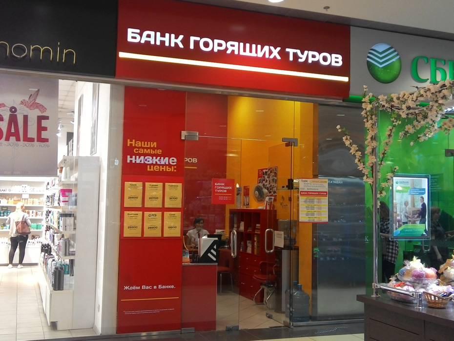 Банк горящих туров онлайн иркутск
